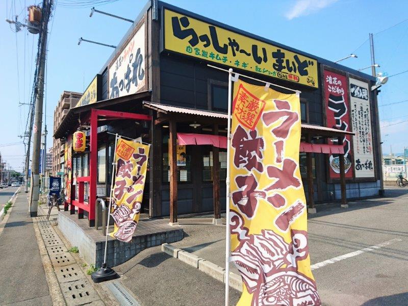 東大阪、ラーメン、あっぱれ