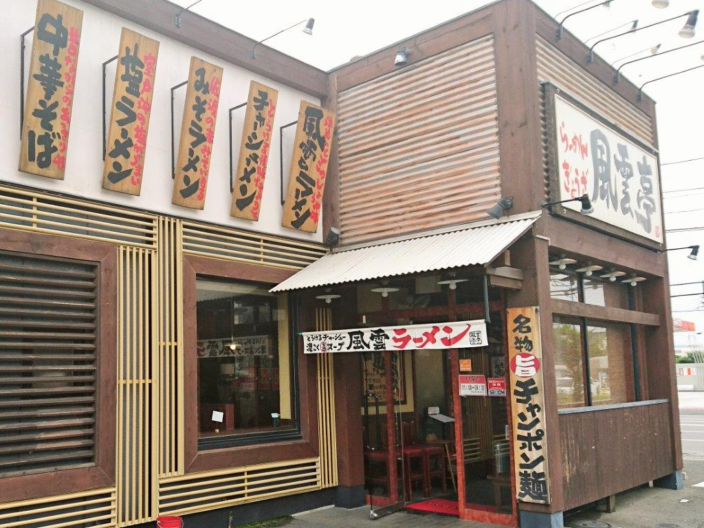 東大阪のラーメン風雲亭