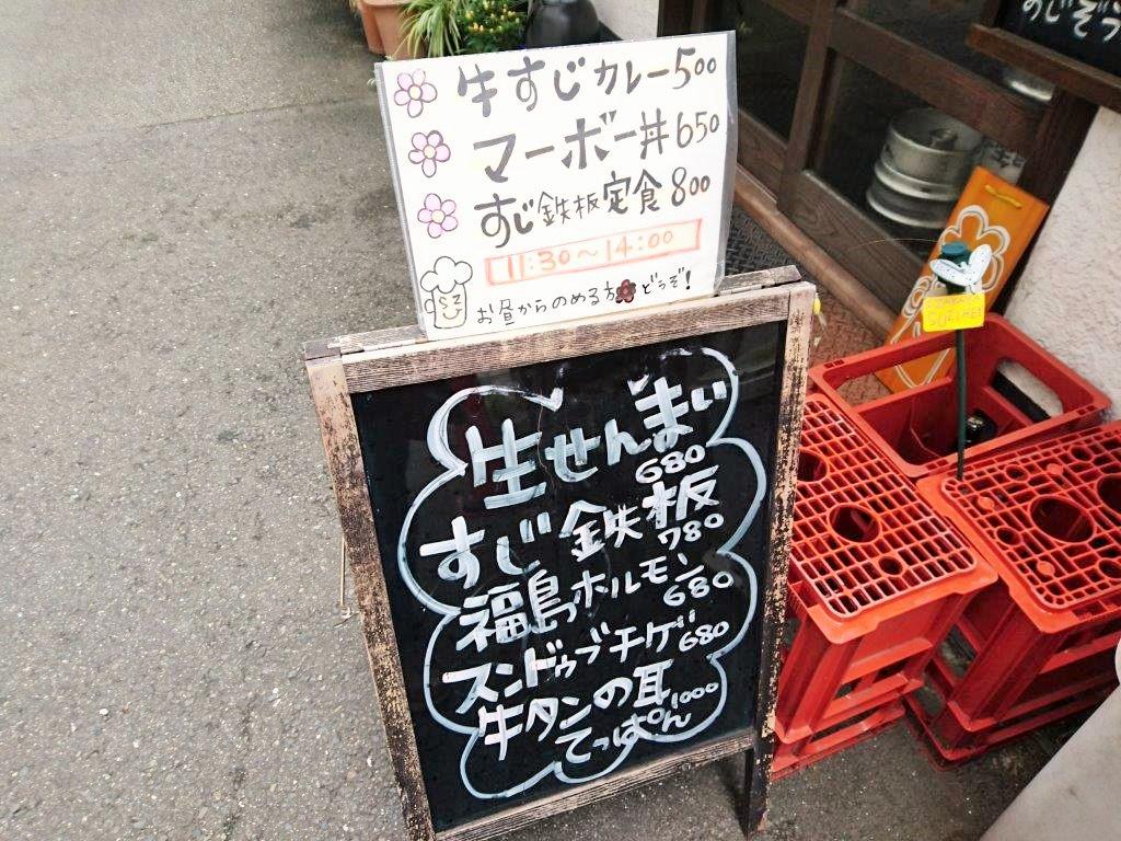 福島のすじ平