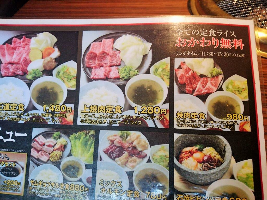 東大阪の焼肉王道