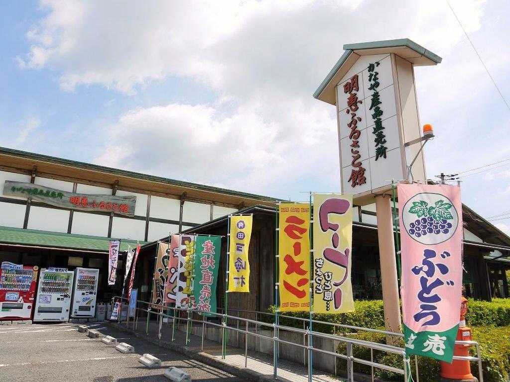 和歌山の道の駅・明恵ふるさと館