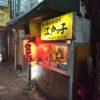 【東京】木場駅周辺の居酒屋「江戸っ子」で焼き鳥&もつ焼き