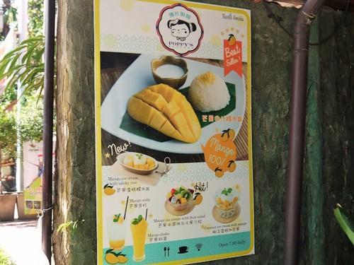 マンゴーの店Poppo's Kitchen