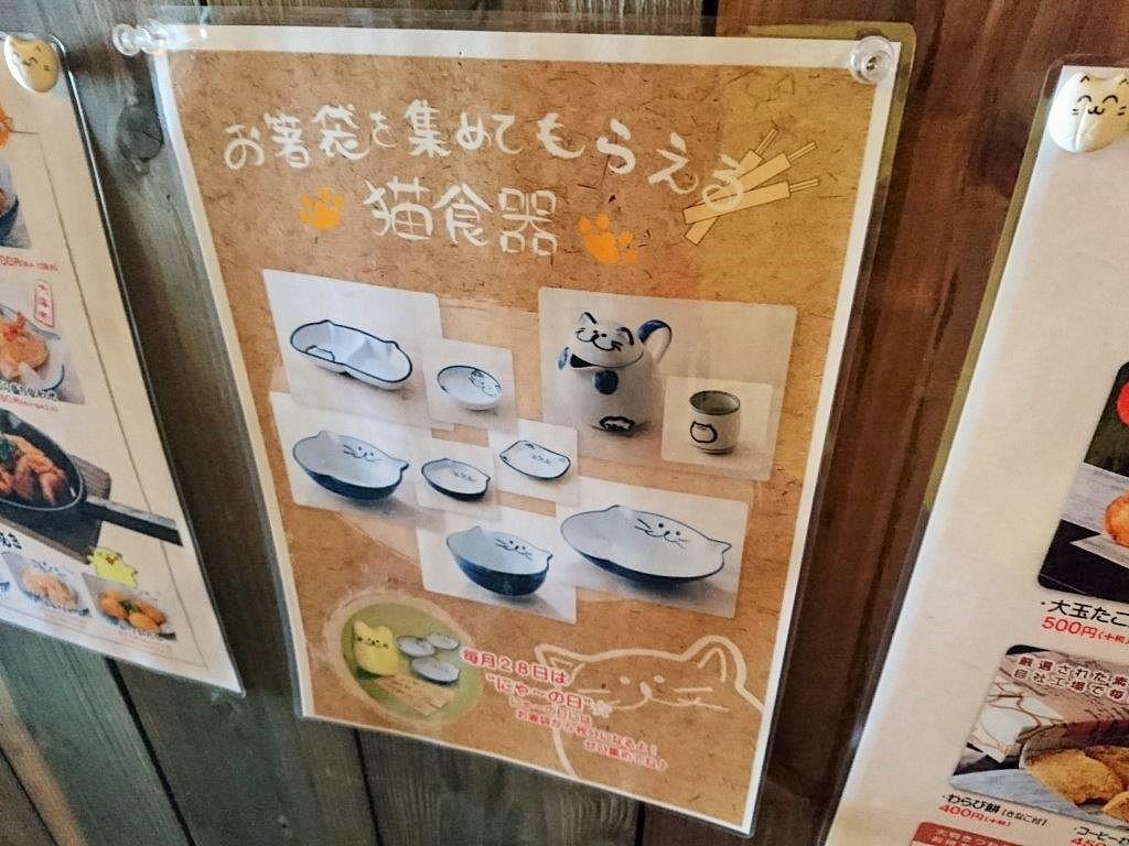 のらや和泉店