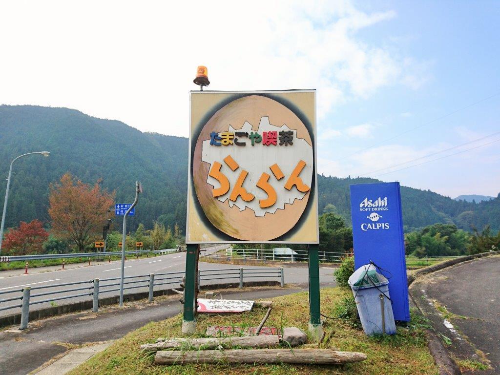 岐阜県恵那市の喫茶店らんらん