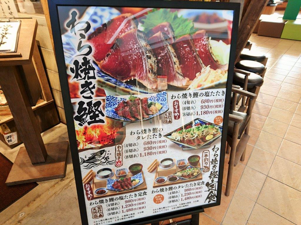 龍神丸 イオンモール鶴見緑地店