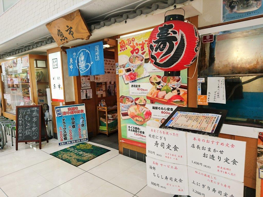 天王寺の魚市