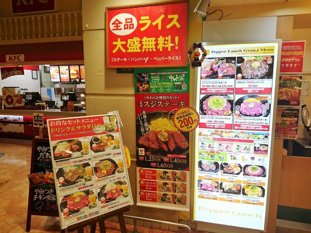 ペッパーランチ イオン東大阪店
