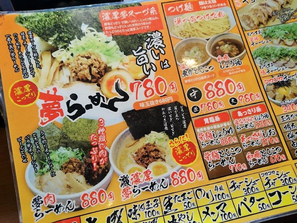 らーめん 夢屋台 大東店