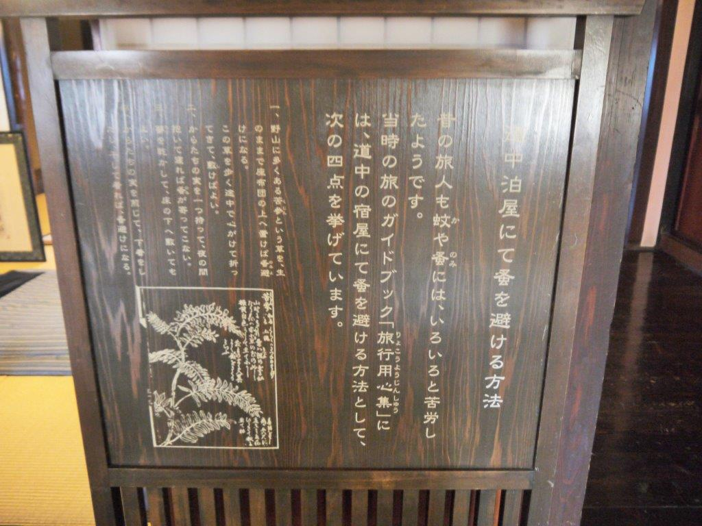 関宿旅籠玉屋歴史資料館