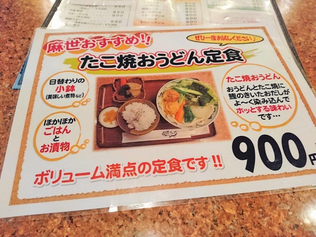 喫茶コハク 麻世カレー
