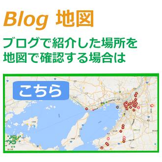 ブログ地図