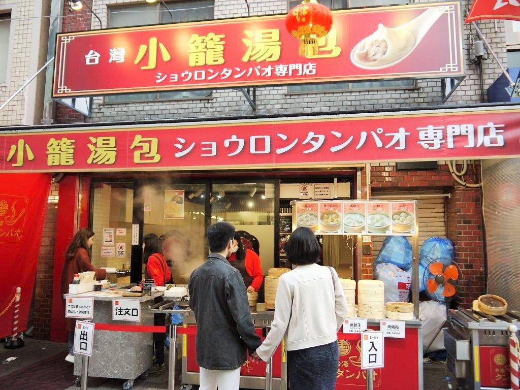 南京町、台湾小籠包