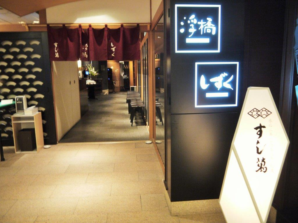ホテルグランヴィア大阪「すし萬」