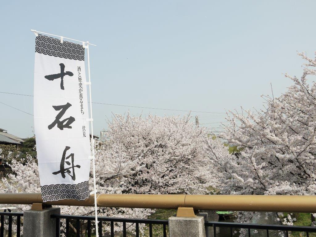 伏見の寺田屋周辺