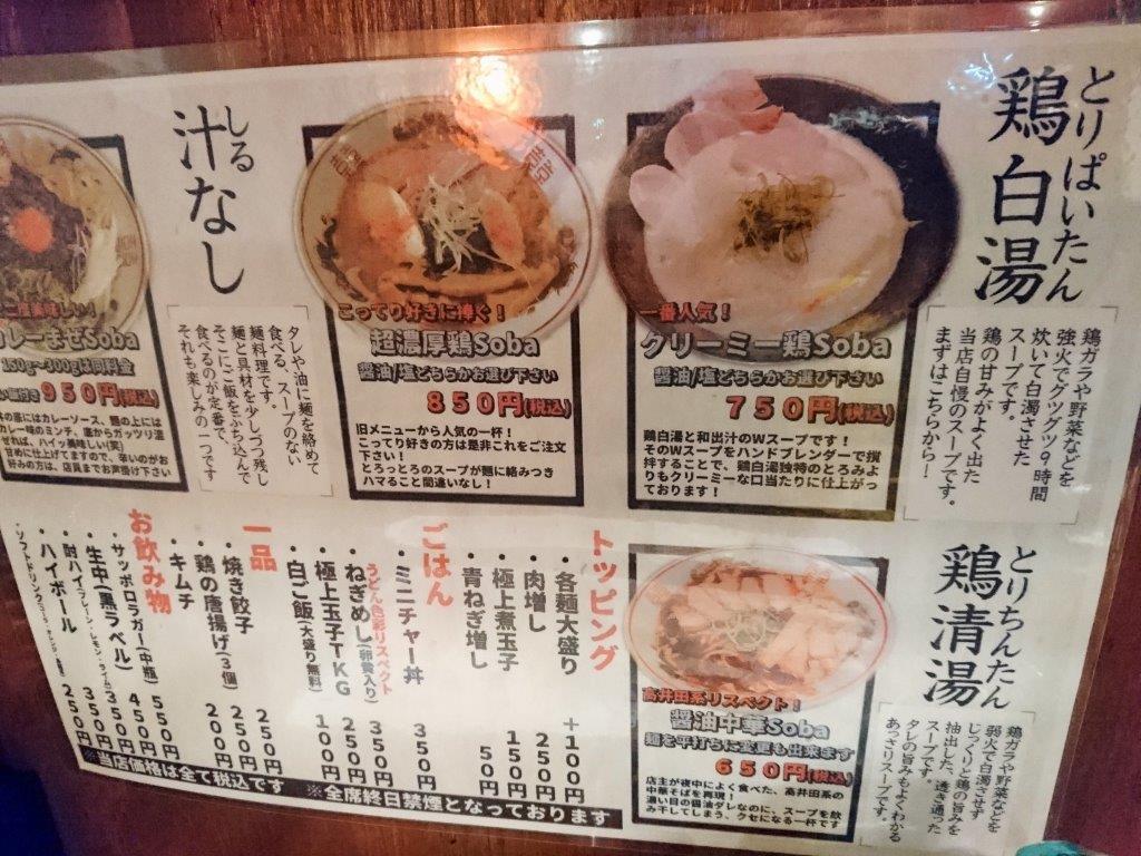 おれ流ラーメン鶏さき麺いちおれ流ラーメン鶏さき麺いち