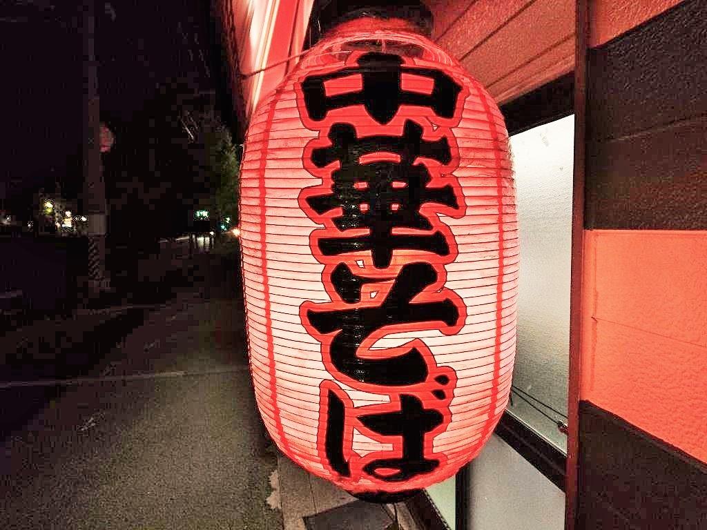 まるやま中華そば 小松原本店