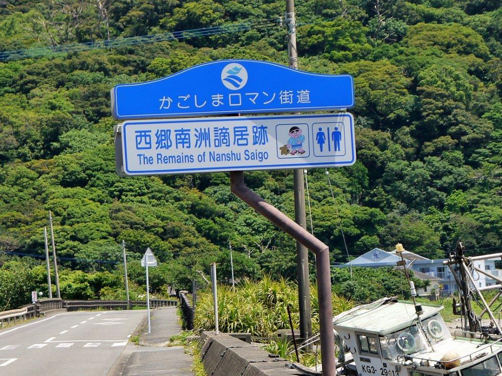 奄美大島、西郷、南洲流謫