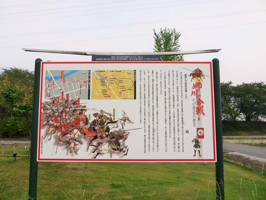 姉川古戦場、血原