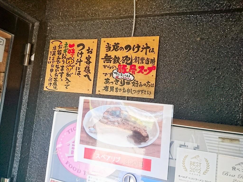 つけ麺無心