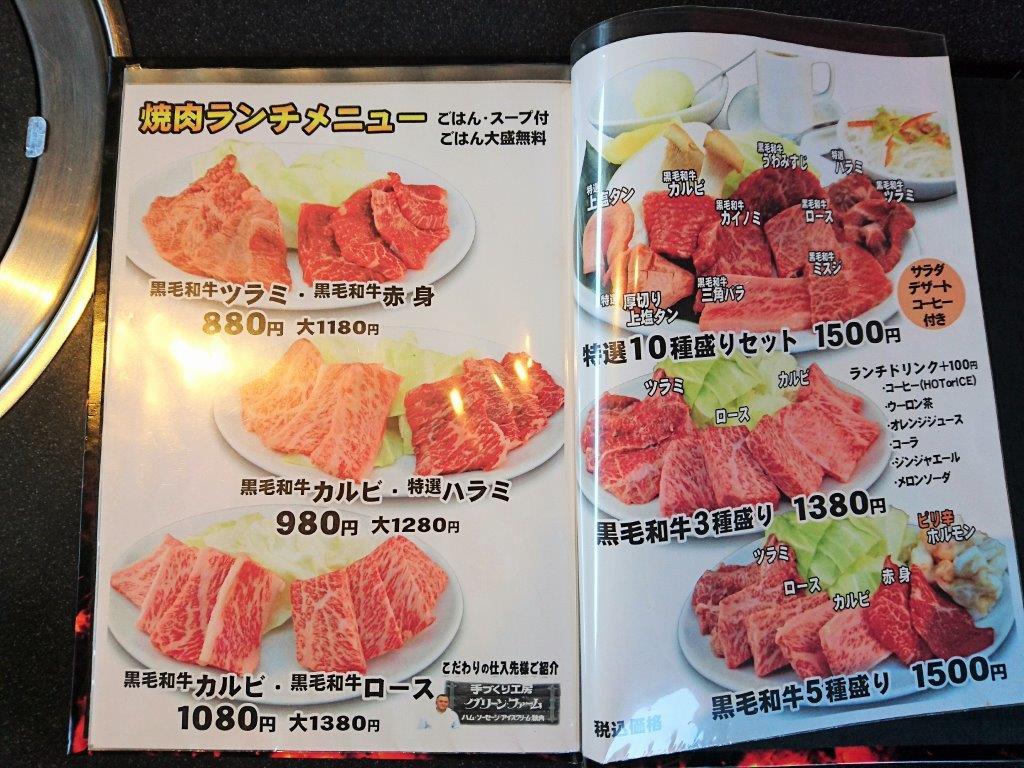 肉のまるふく 岩出店