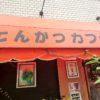 【大阪】天満で謎に満ちた?「とんかつカフェ コスモス」に入ると…