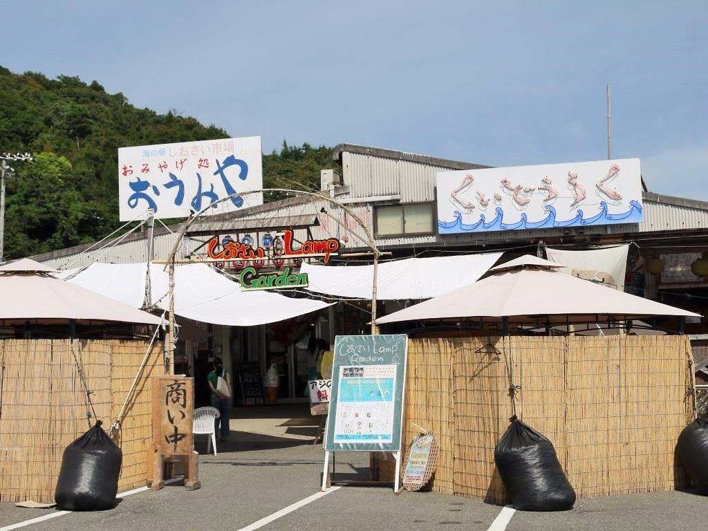 海の駅しおさい市場