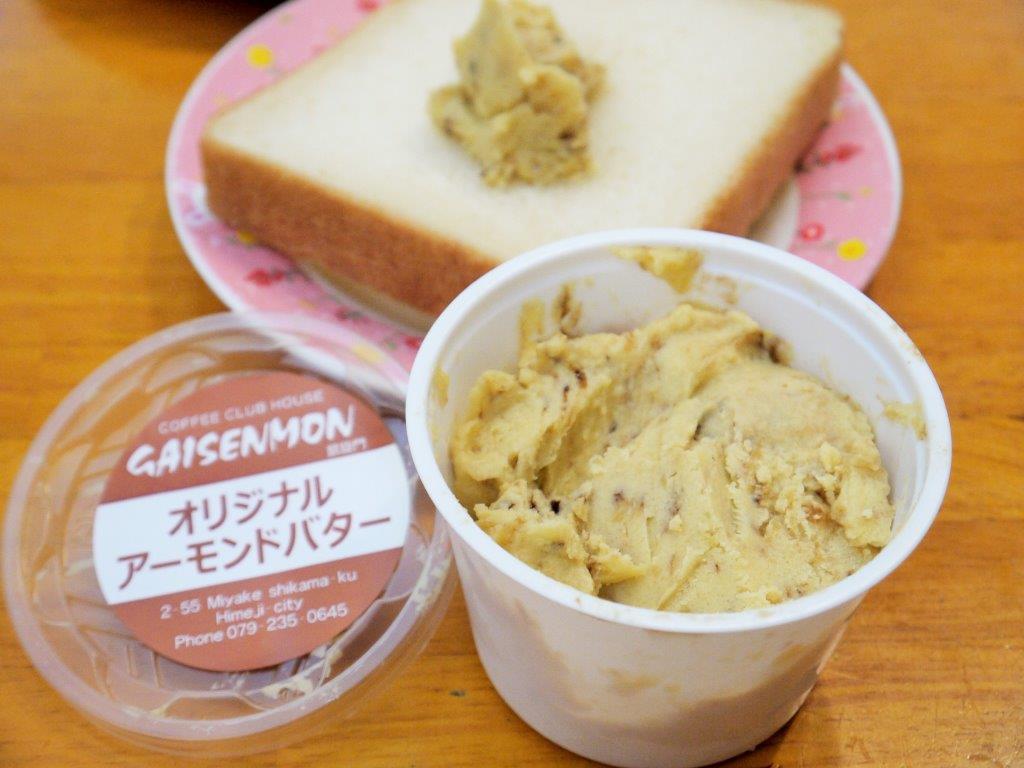 姫路、凱旋門のアーモンドバター