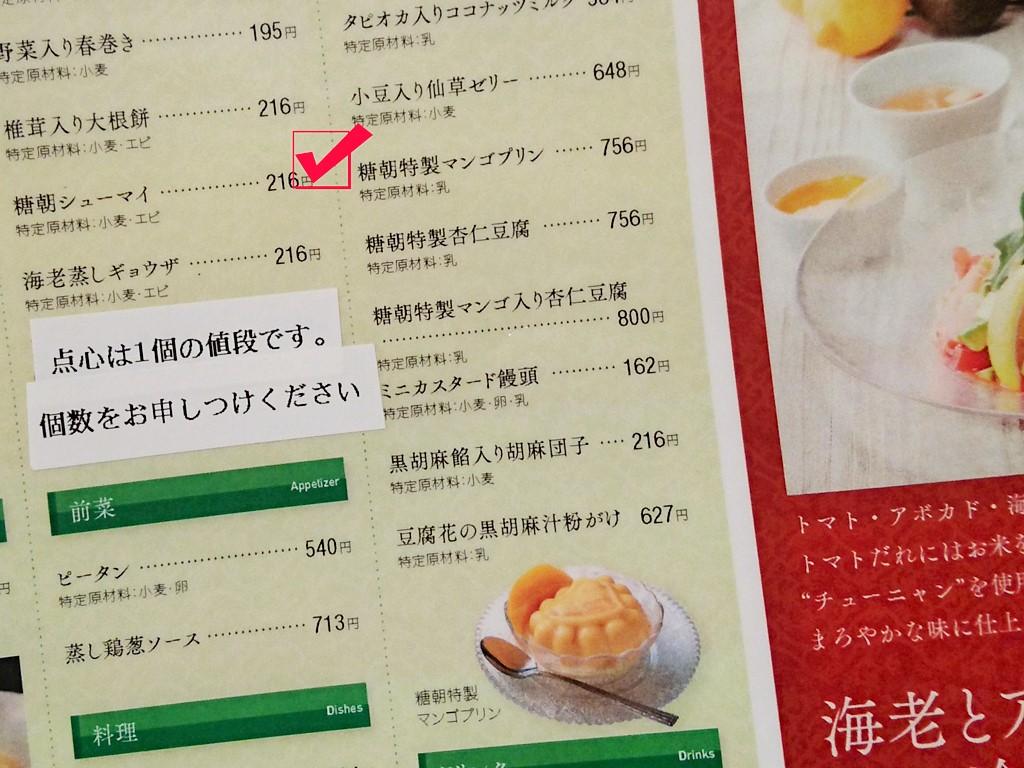 大阪なんば、糖朝
