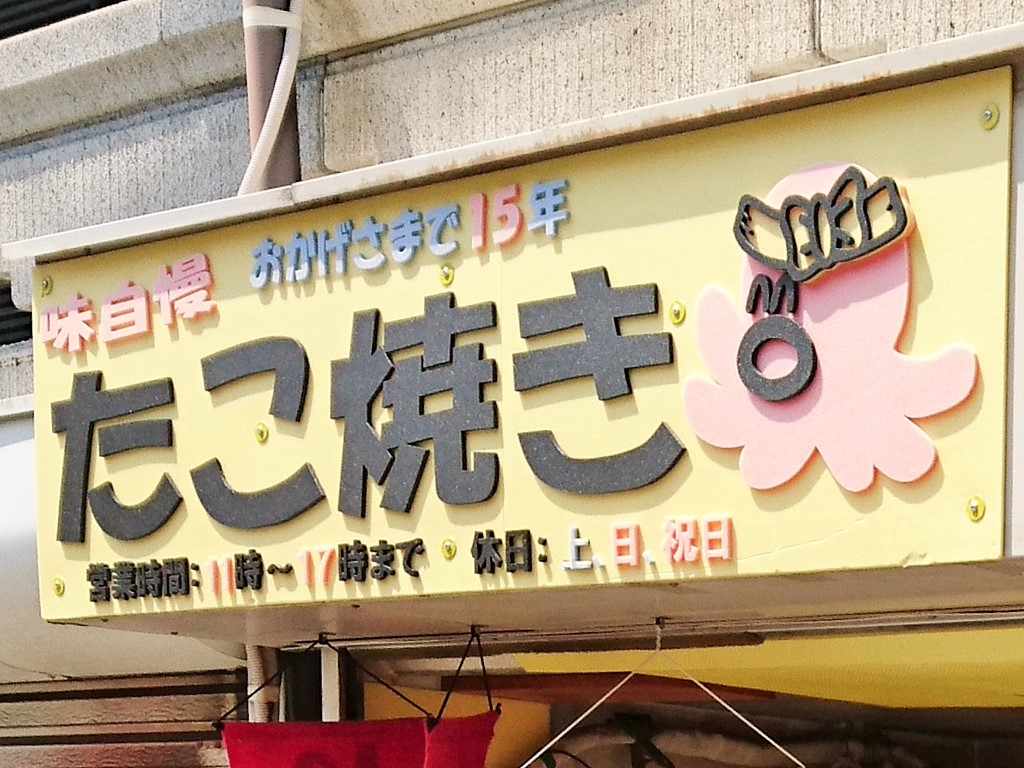 大阪、関目、たこ焼き