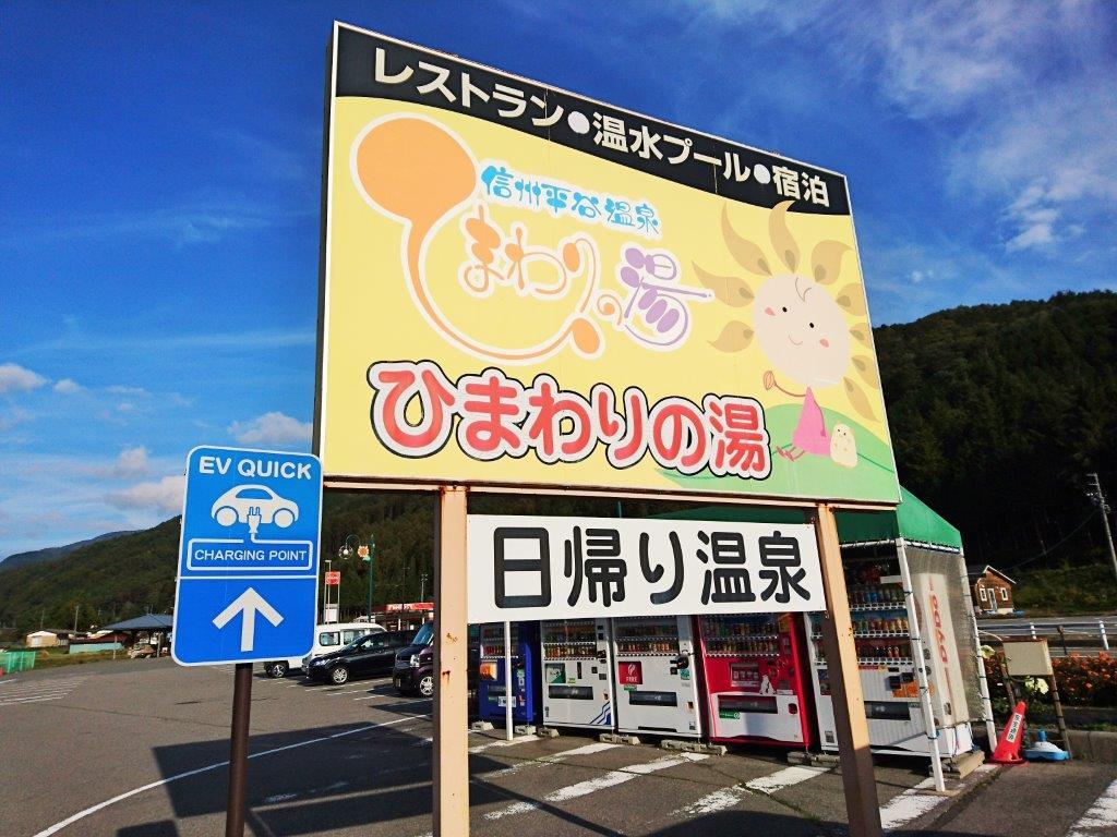 道の駅 信州平谷