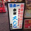 【大阪】道頓堀 たこ焼き発祥の店「本家 大たこ」ってどんな味?