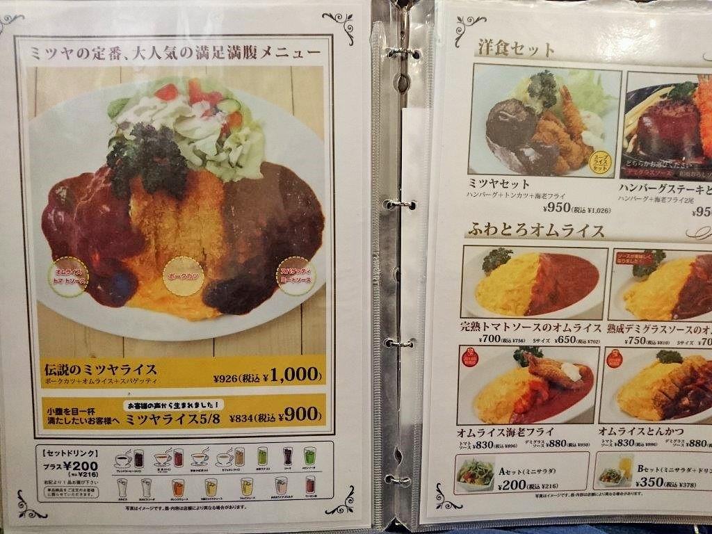 ミツヤ 心斎橋店