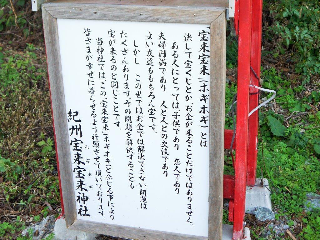 紀州宝来宝来神社