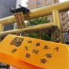 【京都】御金神社の福財布を手に入れたら宝くじがバンバン当たる!?