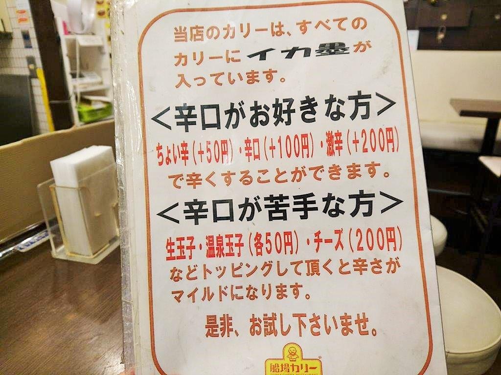 船場カリー 東心斎橋店