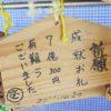 【鳥取】宝くじが当たる神社!金持神社の当選絵馬がとにかくスゴイ!?