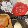 【中国自動車道】加西SA下りで限定50個!こだわり卵のクリームパン