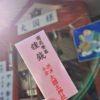 【大阪】大国主神社で金運アップの種銭!大阪の金運パワースポット