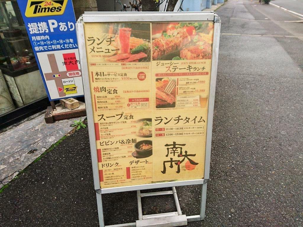 炭火焼肉 南大門吉田本店