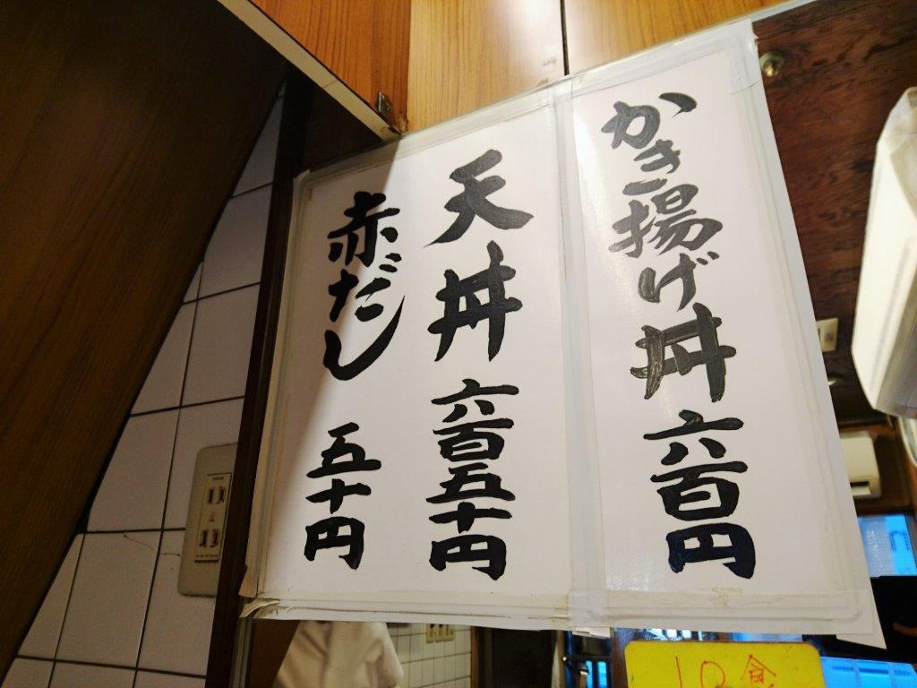 坂町の天丼