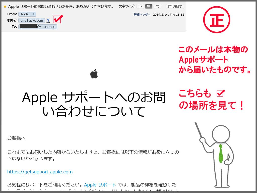 Apple不信メール
