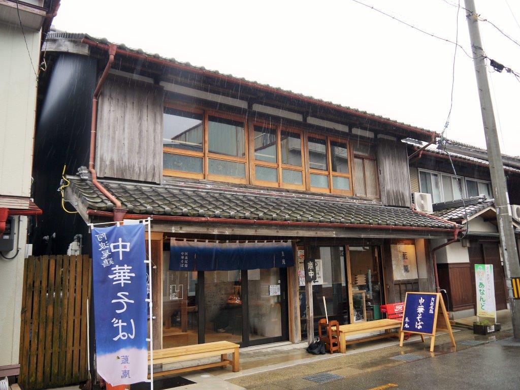 徳島、藍庵