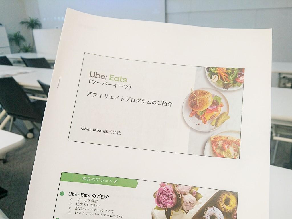 Uber-Eats 説明会