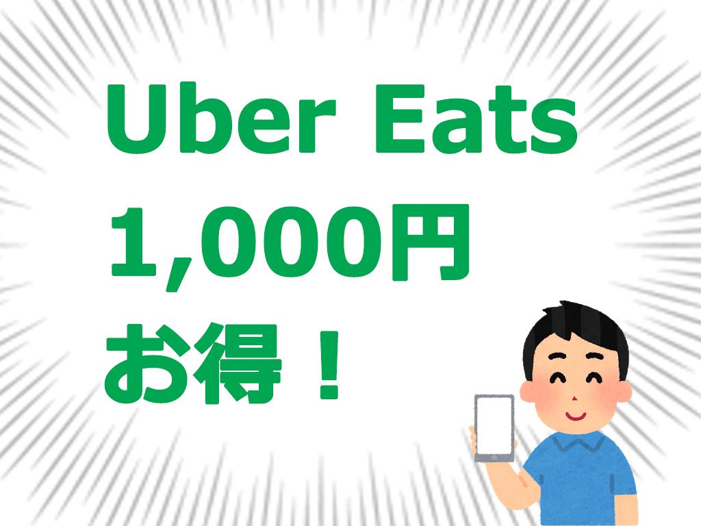 Uber Eats 配達 キャンペーン