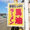 【和歌山】えっ!馬油ラーメンって?馬肉専門店の熊本屋の秘伝スープ