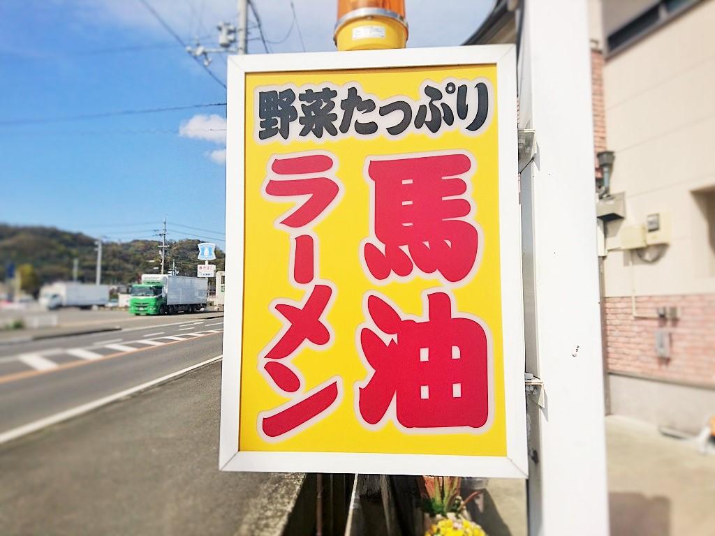 熊本屋、和歌山、ラーメン