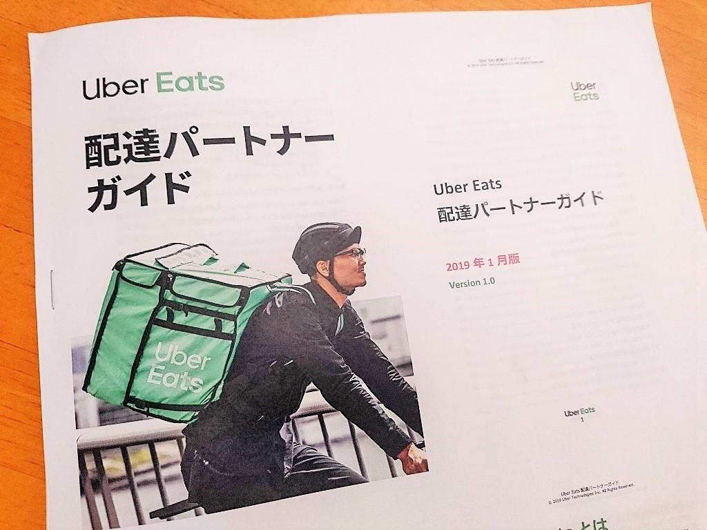 Uber Eats 配達パートナーガイド