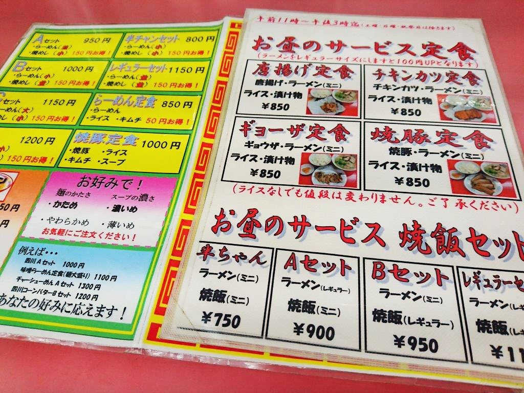 ラーメン大王 東大阪菱江店