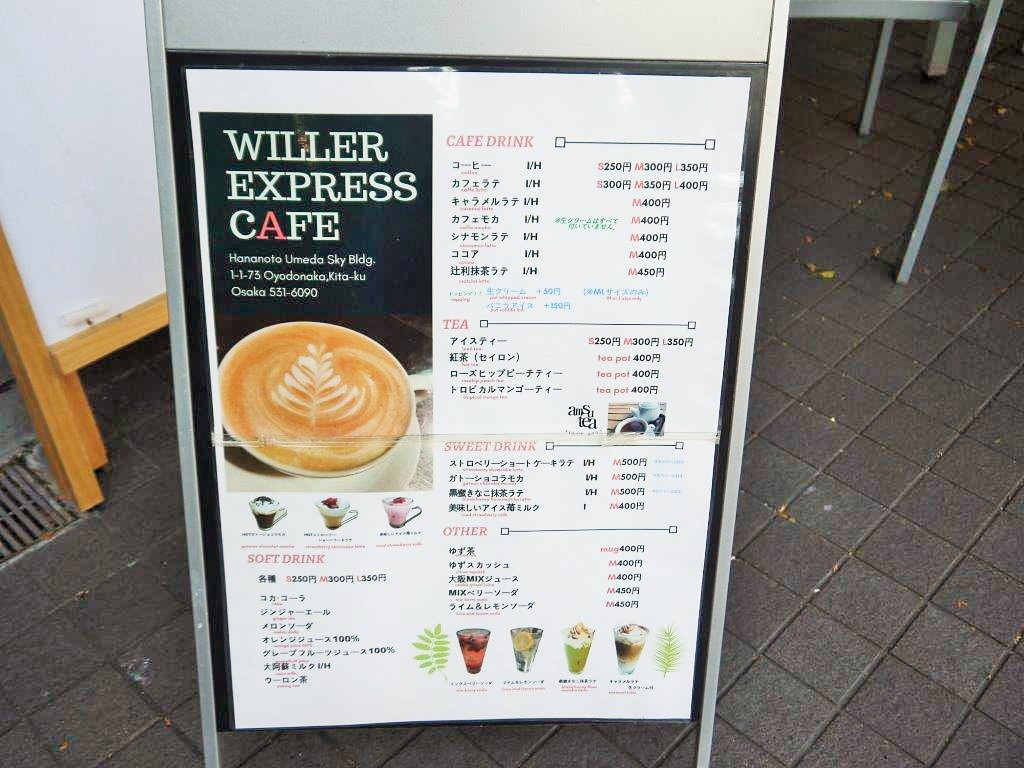 WILLER EXPRESS CAFE(ウィラーエクスプレスカフェ )